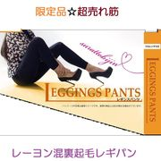 【限定品☆超売れ筋】婦人 レーヨン混 裏起毛レギンスパンツ(レギパン)