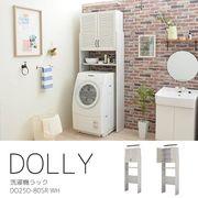 【送料無料】 DOLLY(ドリー) 洗濯機ラック(80cm幅) WH