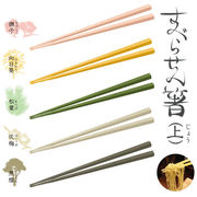すべらせん箸(上)【日本製/MY箸/ランチ/お弁当】