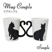マグカップル黒猫/シンプル【ねこ/黒猫/猫雑貨/マグカップ/ギフト/ペアギフト】