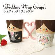 マグカップル【マグカップ/ウェディング/ブライダル/ギフト/ペア/結婚祝い】