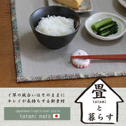 畳と暮らす/ランチョンマット【日本製/畳/和雑貨/和風/和物/日本】