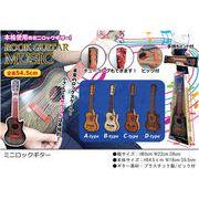 ミニロックギター