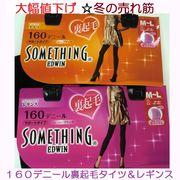 【大幅値下げ☆SOMETHING EDWIN】婦人 160デニール裏起毛 サポートタイツ&レギンス