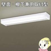 HH-LC114N パナソニック LED流し元灯 【要電気工事】「壁面・棚下兼用取付型」「便利なコンセント・スイ