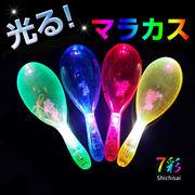 光るマラカス LEDマラカス 光る楽器 カラオケグッズ パーティーグッズ / マラカス / 打楽器 / 楽器