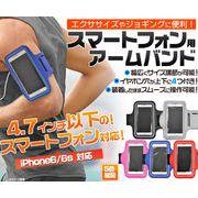 <スマホ・運動>エクササイズやジョギングに便利♪iPhone6など 幅広いスマートフォンで使用可能!