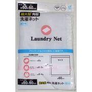 超大型角型洗濯ネット 細かめ 約60*60cm