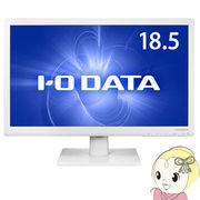 LCD-AD194EW アイ・オー・データ 18.5型ワイド液晶ディスプレイ