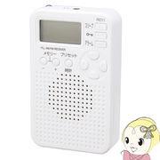 RD11WH ヤザワ デジタルチューニングAM・FMポケットラジオ ホワイト