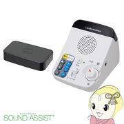 AT-SP450TV オーディオテクニカ 赤外線コードレススピーカーシステム
