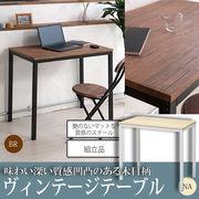 【直送可/送料無料】大人モダンなダイニングテーブル◇ヴィンテージテーブル