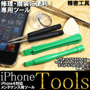 【iphoneに対応】Phoneのバッテリー交換や分解掃除に便利!iPhone分解用キット/精密工具