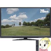 ZM-2800TV レボリューション 28V型 デジタルハイビジョンLED液晶テレビ