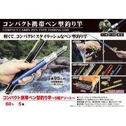 コンパクト携帯ペン型釣り竿