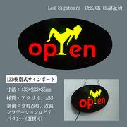 LED サインボード 樹脂型 OPEN セクシー 233×433 楕円形