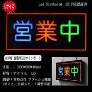 LED サインボード 樹脂型 営業中 300×600