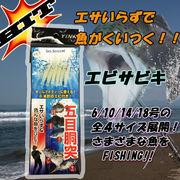 ◆大漁!!◆エサいらずのオールマイティなエビサビキ◆6号10号14号18号全4サイズ◆
