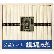 【代引不可】 手延素麺揖保乃糸 特級品(13束)