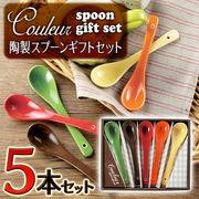 陶器製 スプーン セット 5本 Couleur スプーンセット ◇ 陶製スプーン 5本セット