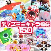 ディズニーキャラ福袋用商材 セール 特価 キャラクター 景品