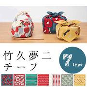 竹久夢二 コットン チーフ(7種) レディース はんかち ハンカチ コットン レトロ モダン 雑貨