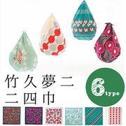竹久夢二 二四巾 風呂敷(6種) レディース ふろしき ハンカチ コットン レトロ モダン 雑貨
