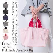 【即納OK】フリルハンドル キャンバストートバッグ Lサイズ