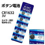 ボタン電池CR1632 x5個セット【da vinci CR1632】電卓や時計などに