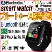 ブルートゥース 腕時計 電話発信 スマートウォッチ 日本語表示可能 着信通話可能