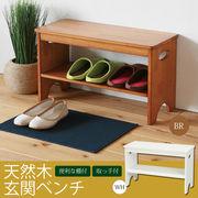 【直送可/送料無料】天然木玄関ベンチ◎便利な収納棚付