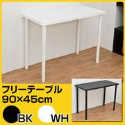 フリーテーブル 90cm幅 奥行き45cm BK/WH
