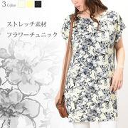 【ゆったりデザイン】手書き風花柄チュニック