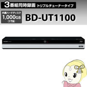 [予約]BD-UT1100 シャープ トリプルチューナー ブルーレイディスクレコーダー1TB