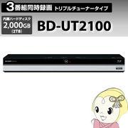 [予約]BD-UT2100 シャープ トリプルチューナー ブルーレイディスクレコーダー2TB