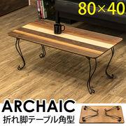 ARCHAIC 折れ脚テーブル 角型