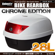 リアボックス トップケース バイクボックス 白 ホワイト 着脱可能式 28リットル 大容量 原付