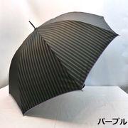 【晴雨兼用】【紳士用】【長傘】UVカット99%全天候型耐風骨ストライプオーバーロックジャンプ傘