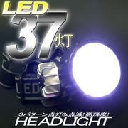 アウトドア・レジャーにも☆3パターン点灯+点滅の高輝度★37灯LEDヘッドライト