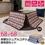 折れ脚カジュアルコタツ 68×68 (正方形) 掛け布団セット BR/NA