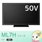 LCD-50ML7H 三菱 50V型液晶テレビ REAL ML7Hシリーズ 外付けHDD対応モデル