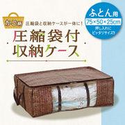 かご柄 圧縮袋付き収納ケース ふとん用 (3個セット)