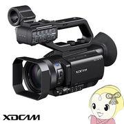 【代引不可】PXW-X70 ソニー ビデオカメラ 1.0型CMOSセンサー 超解像24倍ズーム搭載