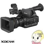 【代引不可】PXW-X200 ソニー ビデオカメラ 17倍ズームレンズ 1/2インチExmor 3CMOSセンサー