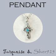 ペンダント-4 / 4145-731  ◆ Silver925 シルバー ペンダント チャーム クロス ターコイズ