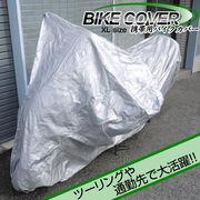 【バイク用品】◇ツーリング・通勤先で大活躍!◇携帯バイクカバー◇XL size◇