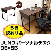 【B品 訳有り品】JUNO パーソナルデスク WAL