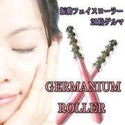 ゲルマローラー 振動ゲルマ フェイスローラー 単4電池1本で使用!!美顔器・美顔ローラー
