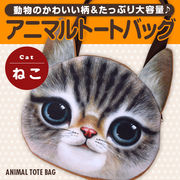 ■動物の顔がとっても可愛い☆■鞄の中もたっぷり入る♪■アニマルトートバッグ全3種■