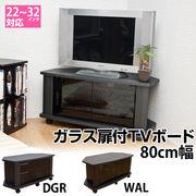 液晶プラズマ用ガラス扉付きTVボード 80 DGR/WAL